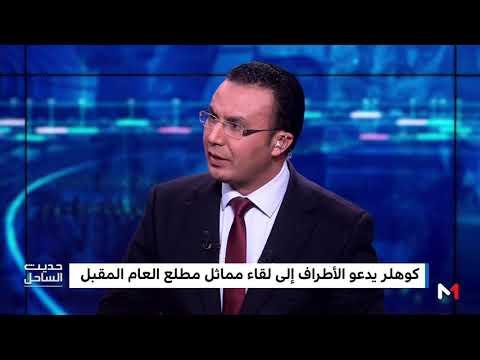 العرب اليوم - شاهد: تعليق عبد الفتاح البلعمشي على حوار جنيف من وجهة نظر ديبلوماسية