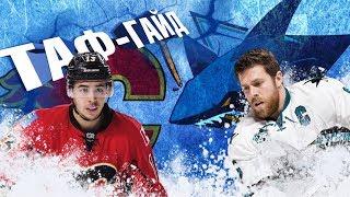 ПАВЕЛСКИ и ГУДРО | Лучшие игроки НХЛ | ТАФ-ГАЙД
