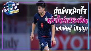 EP141 : คู่แข่งหนักใจนักเตะไทย หน้าใหม่เพียบ!!  มาเลเชียเครียด เวียดนามเผยรายชื่อ 27 คนรับมือ