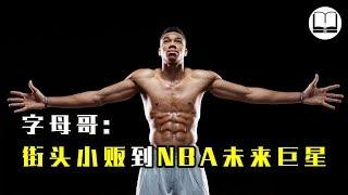 字母哥:他如何从希腊街头小贩进化到NBA未来的巨星?|球学