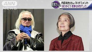 樹木希林さんへ「見事な女性でした」と内田裕也さん(18/09/20)