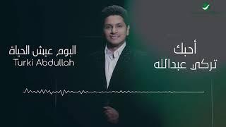تحميل اغاني Turki Abdullah ... Ahebek - Lyrics Video | تركي عبد الله ... أحبك - بالكلمات MP3