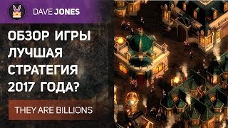 They Are Billions - Впечатления от игры. Лучшая стратегия из раннего доступа?