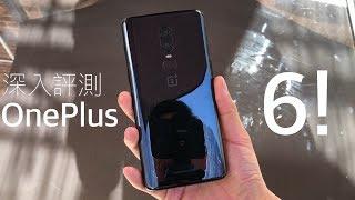 OnePlus 6 深入評測,陶瓷黑革新設計,最強旗艦殺手?FlashingDroid