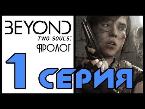 За гранью: Две души / Beyond: Two souls - Прохождение игры [#1] 18+