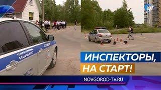 Сотрудники ДПС посоревновались в мастерстве фигурного вождения и знании ПДД