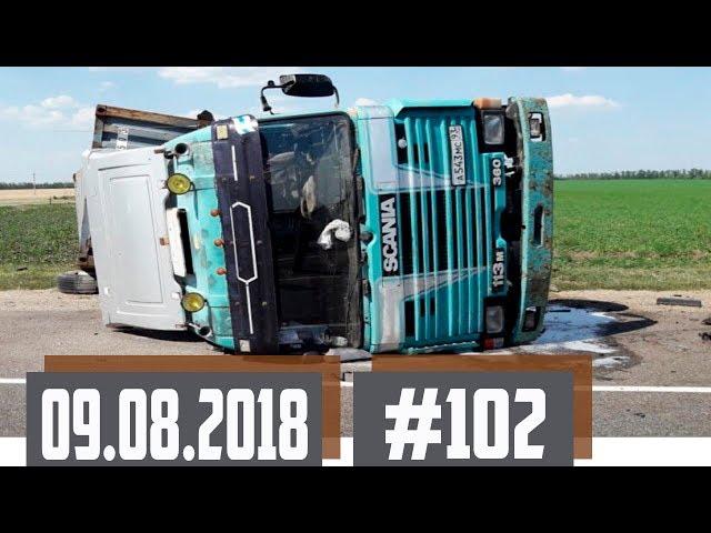 Новые записи АВАРИЙ и ДТП с видеорегистратора #102 Август 09.08.2018