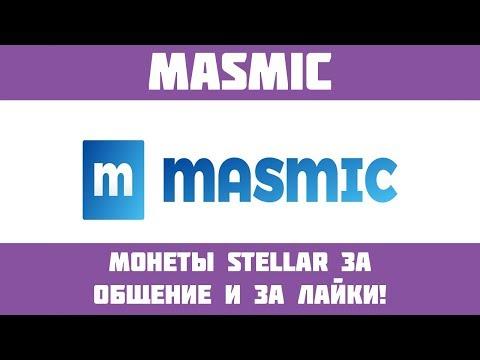 Masmic - Получай криптовалюту Stellar за общение и за лайки!