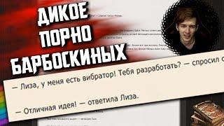 ЧИТАЮ АБСУРДНЫЕ ФАНФИКИ - ГРУППOВУХA БАРБОСКИНЫХ