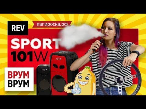 REV Sport 101W TC - боксмод - видео 1