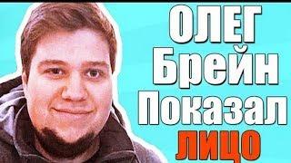 Лицо Олега Брейна