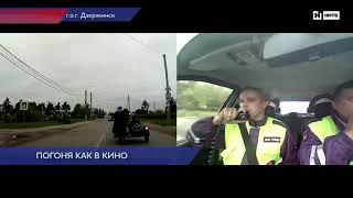 Погоня как в кино Дзержинск