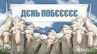 ДЄНЬ ПОБЄЄЄЄЄЄ - Процишин офіційний & Вєсті UA