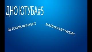 ДНО ЮТУБА#5-II-МАЙНКРАФТ ДЛЯ ДЕТЕЙ,МОМО,ДЕТСКИЙ КОНТЕНТ