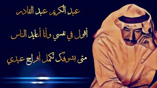 عبد الكريم عبد القادر - - اقول في نفسي تحميل MP3