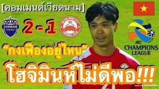คอมเมนต์ชาวเวียดนาม หลังบุรีรัมย์ชนะโฮจิมินห์ 2-1 ในศึกเอเอฟซี แชมเปี้ยน ลีก รอบคัดเลือก