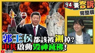 韓核四是假議題!中國惡騙教堂充公!
