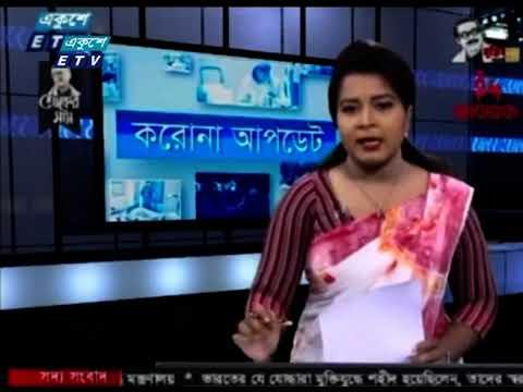 Special Bulletin Corona Virus || করোনা আপডেট || 01 PM || 06 August 2020 || ETV News