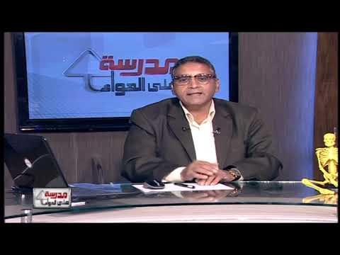أحياء لغات 3 ثانوي حلقة 1 أ شريف فرغلي 03-09-2019