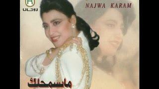 مازيكا Ablak Yama - Najwa Karam / قبلك ياما - نجوى كرم تحميل MP3