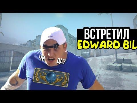 ВСТРЕТИЛ EDWARD'a BIL'a В CS:GO