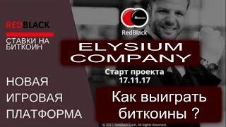 RedBlak Elysium Company Как выигрывать биткоины?