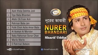 Nurer Bhandari (নূরের ভাণ্ডারী) - Sharif Uddin - Full Audio Bangla Album | Sonali Products