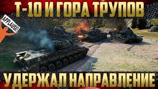 Т-10 - Лучший ТТ-9 | Перебил гору танков | Баг камеры