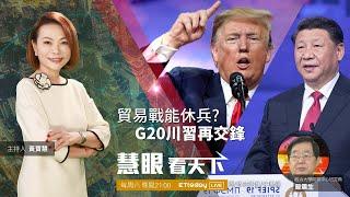 貿易戰能休兵? G20川習再交鋒 20190615慧眼看天下第57集 嚴震生