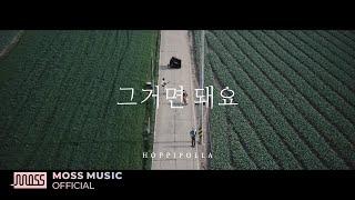 Hoppípolla - Enough