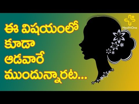 Depression In Women, Symptoms And Solution | Health Tips | TeluguOne Health
