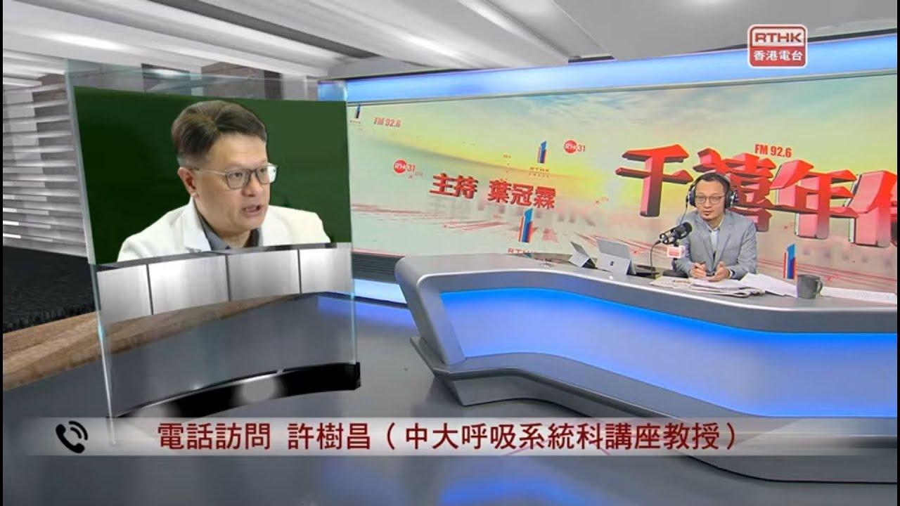 中大許樹昌教授| 香港電台第一台| 千禧年代 (3.1.2020)