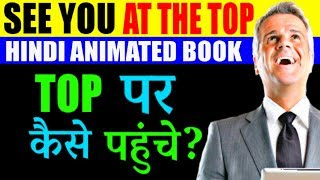 See You at the Top by Zig Ziglar in Hindi
