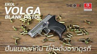 ปืนแบลงค์กัน EKOL Volga แบรนด์ดังจากตุรกี
