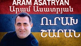 Aram Asatryan - Urax sharan   Արամ Ասատրյան - Ուրախ շարան