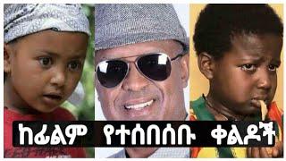 Funny Scene ህፃን ማክቤል ሄኖክ ፣ ደረጄ ሀይሌ ፣ እዮብ ዳዊት from Ethiopian movie (2021)