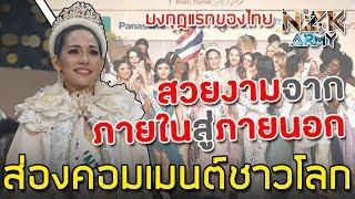 ส่องคอมเมนต์ชาวโลก-หลังเห็นนางสาวไทยได้มงกุฎในการประกวด Miss International 2019