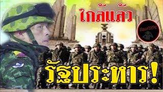 ร 10 🔥 เสริมกำลัง 2 หมื่นนาย !!  ใกล้แล้ว 🔥 รั ฐ ป ร ะ ห า ร  🔥   แอนตี้ ตื่นเถิดชาวไทย    Feb 22 - dooclip.me