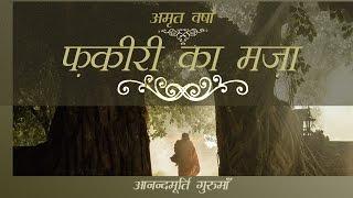 Daily Satsang: Amrit Varsha Ep 1733 (23 April 2017) - YouTube