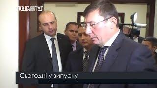 Випуск новин на ПравдаТут за 15.02.19 (20:30)