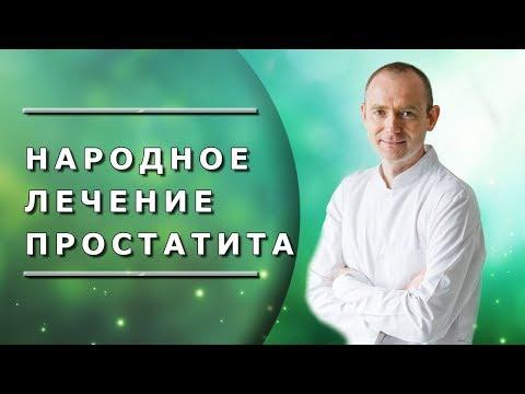 Лечение простатита голодом видео