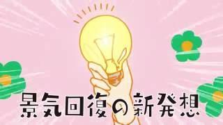日本のこころを大切にする党/中山恭子代表/フルバージョン