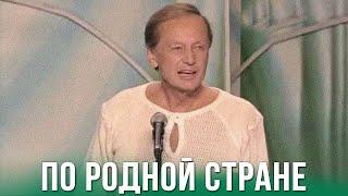 """Михаил Задорнов  """"По родной стране"""" 2010"""
