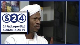 الشيخ صالح احمد صالح - الجزء الثاني - صالون سودانية - حال البلد
