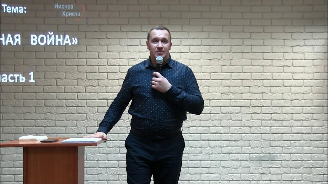 """Пастор Вадим Енуков. Тема:""""Духовная война"""""""