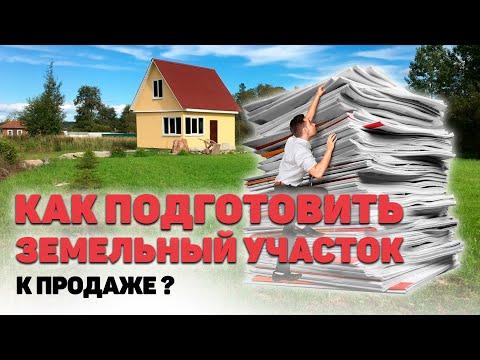 ПРОДАМ ЗЕМЕЛЬНЫЙ УЧАСТОК ☝️А вы знаете какие документы у вас должны быть перед продажей участка?