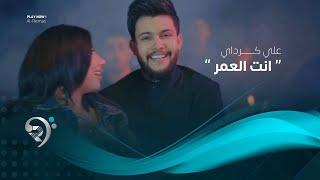 علي كرداي - انت العمر (فيديو كليب حصري) | 2019 | Ali Kurday - Anta Alamor تحميل MP3