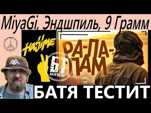 "Реакция Бати на трек ""MiyaGi, Эндшпиль, 9 Грамм – Рапапам""| Батя слушает"