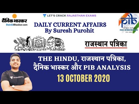 Current Affairs 13th October 2020 | Daily Current Affairs | RPSC/RAS 2020/2021 | Suresh Purohit