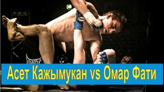 Асет Кажымукан vs Омар Фати #mma #knockouts #TopMMA